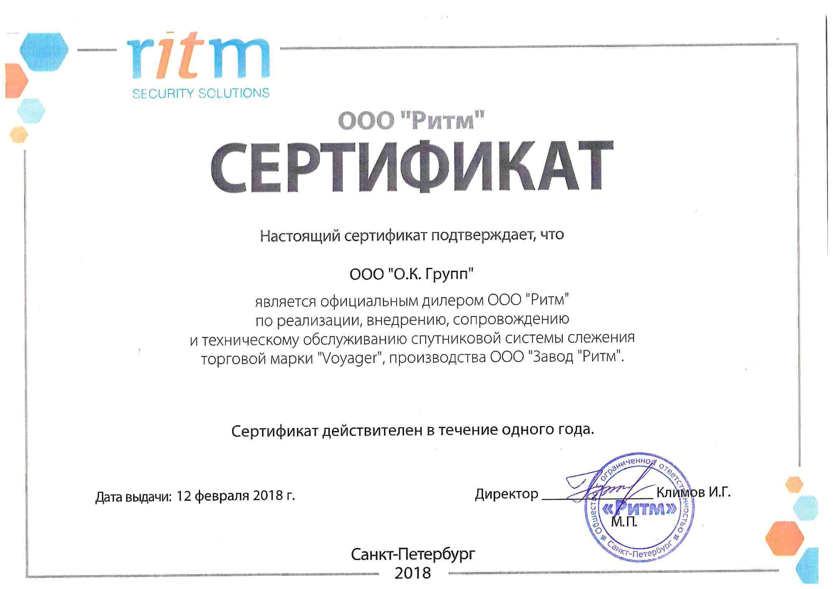 сертификат_дилера_Ритм